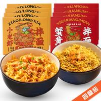 三通食品 小龙虾/蟹黄拌面 4盒