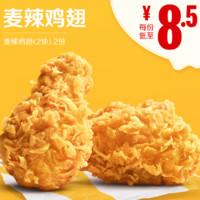 聚划算百亿补贴:McDonald's 麦当劳 麦辣鸡翅(2块) 2次券