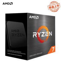 AMD 锐龙 Ryzen 7 3700X CPU处理器 散片