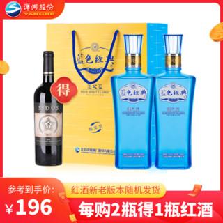 洋河蓝色经典 邃之蓝42度500ml*2瓶 绵柔型白酒