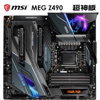 MSI 微星 MEG Z490 GODLIKE 超神版 主板(Intel Z490/LGA 1200)