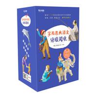 《学而思 大语文分级阅读》套装8册