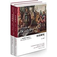 《歷史研究》(上、下)Kindle電子書