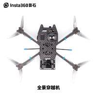 Insta360  ONE R 全景穿越机 反推式无人机 BETAFPV联合设计