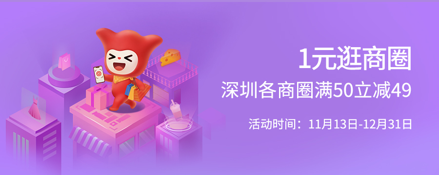 广州银行 深圳商圈购物立减