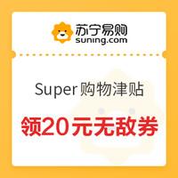 双11回血季、移动专享:苏宁易购 Super购物津贴 领20元无敌券