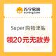双11回血季、移动专享:苏宁易购 Super购物津贴 领20元无敌券 领20元无敌券