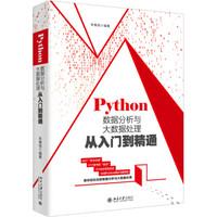 《Python数据分析与大数据处理从入门到精通》