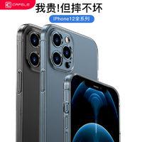 百亿补贴 : Cafele 卡斐乐 iPhone12 透明全包保护壳