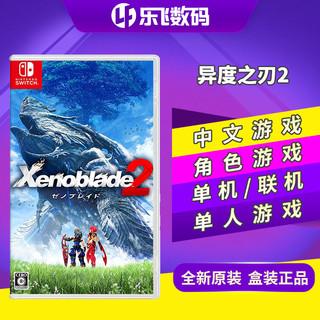 任天堂Switch游戏卡带 NS 异度神剑2/异度之刃2 中文现货