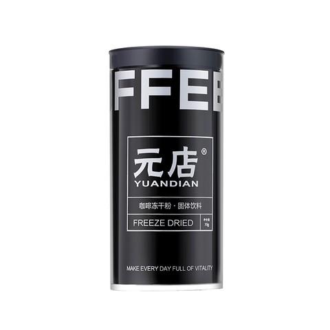 元店 小黑罐咖啡冻干粉 3g*10袋