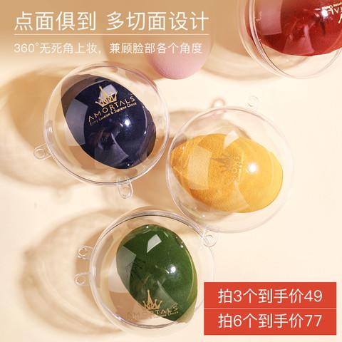 韩国尔木萄星座美妆蛋不吃粉化妆蛋超软粉扑彩妆蛋海绵蛋官方旗舰 *6件
