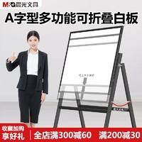 M&G 晨光 磁性白板 60*90cn 送12笔+1板擦+4磁扣 *2件