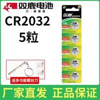 sonluk 双鹿 CR2032 5粒 电池