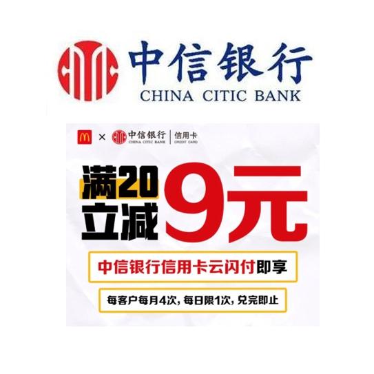 移动专享 : 中信银行 X 麦当劳 云闪付支付优惠