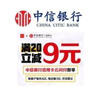 移动专享:中信银行 X 麦当劳 云闪付支付优惠