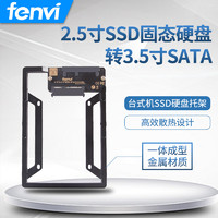 "Fenvi臺式機電腦SSD固態硬盤盒2.5""轉3.5""SATA硬盤托架支架1510"