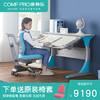 康朴乐 COMF-PRO 人体工学可升降桌椅 哈佛桌Match椅 BD333+Y518 蓝色