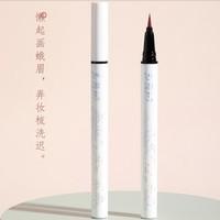 花颜妃 炫彩玩色眼线笔 0.6g
