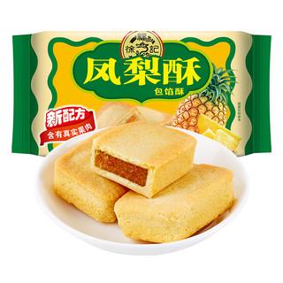 徐福记 凤梨酥 184g*3袋