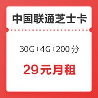 中国联通 芝士卡 29月租(30G定向+4G通用+200分+APP会员30选1)