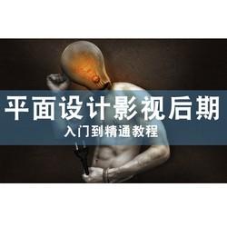 ps/ai/id/cdr/ae/pr/au/会声会影 平面设计 影视后期 视频课程
