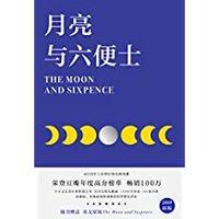 《月亮与六便士》免费领取