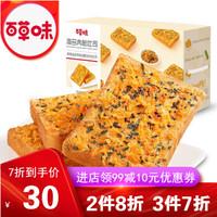 百草味 海苔肉松吐司600g 整箱营养早餐代餐面包蛋糕 海苔肉松