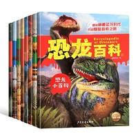 《恐龙大百科注音版》全8册