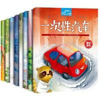 《车车大幻想》全套8册