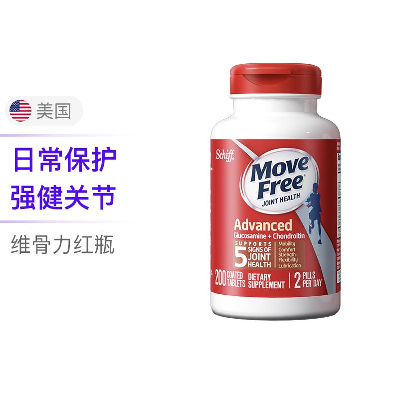 Schiff Move Free氨糖软骨素红瓶200粒 维骨力氨糖软骨素钙片 贝类提取物
