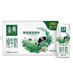 yili 伊利  金典 纯牛奶 250ml*16盒/箱
