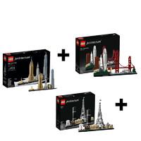 LEGO 乐高 建筑系列 21044+21028+21043 巴黎+纽约+旧金山