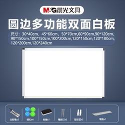M&G 晨光 挂式圆边多功能双面白板 30*40cm