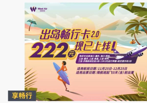 西部航空出岛畅行卡2.0!海南出港至全国各地机票+托运+保险