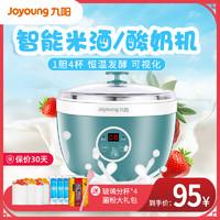 九阳米酒酸奶机家用全自动自制发酵机迷你小型多功能内胆玻璃分杯