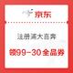 京东PLUS会员:浦发银行 浦大喜奔新老用户 99-30全品类优惠券