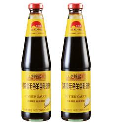 李锦记 味蚝鲜蚝油 680g*2瓶