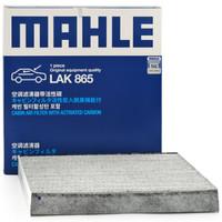 马勒(MAHLE)带碳空调滤清器LAK865(雅阁/思域(15年之前)/CRV(1.5T排量不适用)/思铂睿/英诗派/奥德赛/杰德)