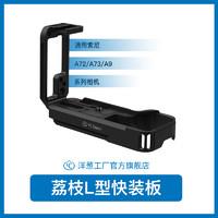 洋葱工厂索尼A7M3a7s3a7r3a7r4单反L型板底座相机快装板兔笼套件