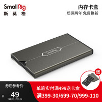 SmallRig斯莫格内存卡盒 方便单反相机内存卡存储收纳配件2832