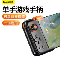 BASEUS 倍思 GMGA05-01 蓝牙无线 手机游戏手柄