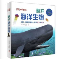 《DK少儿科普书系:翻开海洋动物》