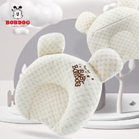 BoBDoG 巴布豆 婴儿防偏头定型枕