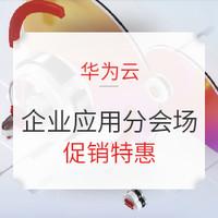 促销活动: 华为云 企业应用分会场 促销特惠