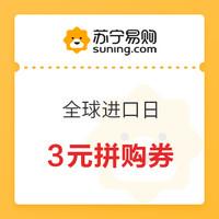 苏宁易购 全球进口日 3元拼购券