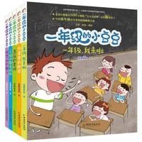 《一年级的小豆豆》(注音版、全套5册)