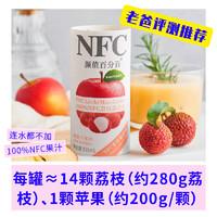 颜值NFC果汁100%纯果汁纯果汁无糖果汁水果汁岭南荔枝汁饮品饮料