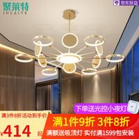 聚莱特 轻奢后现代吊灯客厅灯简约卧室创意个性餐厅吊灯北欧网红卧室灯具2020新款 6头 金色直径75cm双色变光+小夜灯