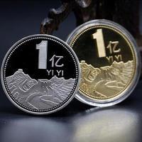 纪念章励志钱币金+银收藏 1亿金色(加厚款)